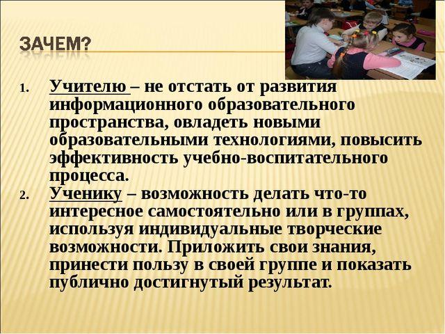 Учителю – не отстать от развития информационного образовательного пространств...
