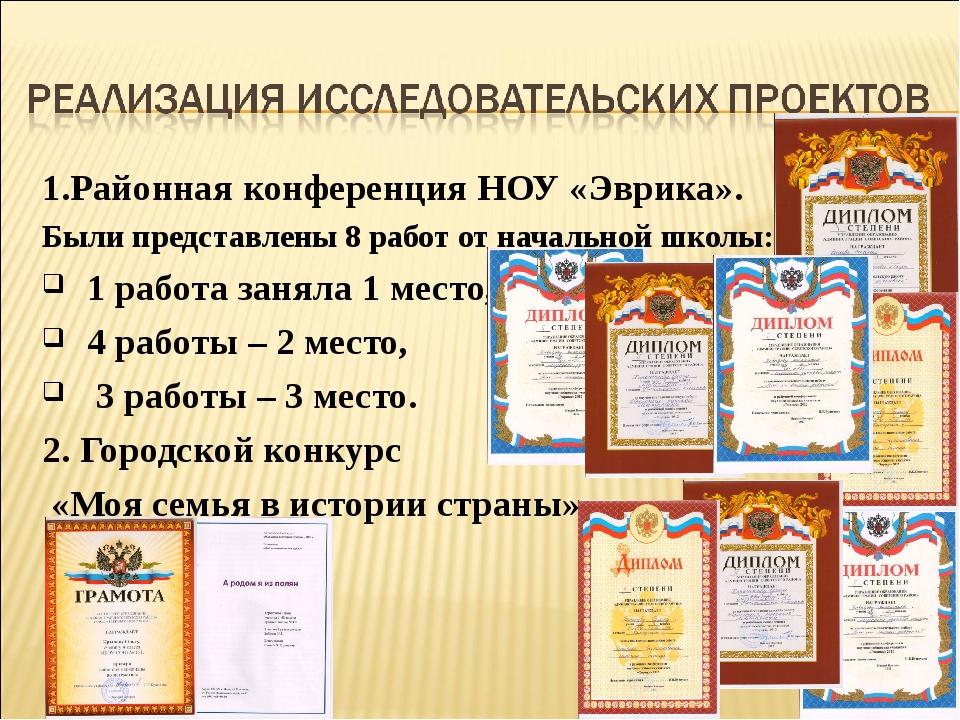 1.Районная конференция НОУ «Эврика». Были представлены 8 работ от начальной ш...