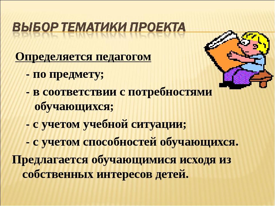 Определяется педагогом - по предмету; - в соответствии с потребностями обуча...