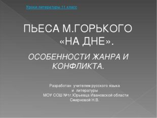 Уроки литературы 11 класс ПЬЕСА М.ГОРЬКОГО «НА ДНЕ». ОСОБЕННОСТИ ЖАНРА И КОНФ