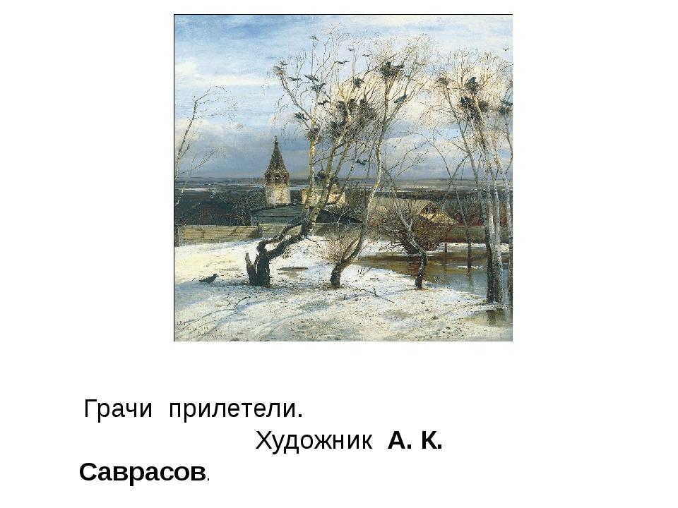 Грачи прилетели. Художник А. К. Саврасов.