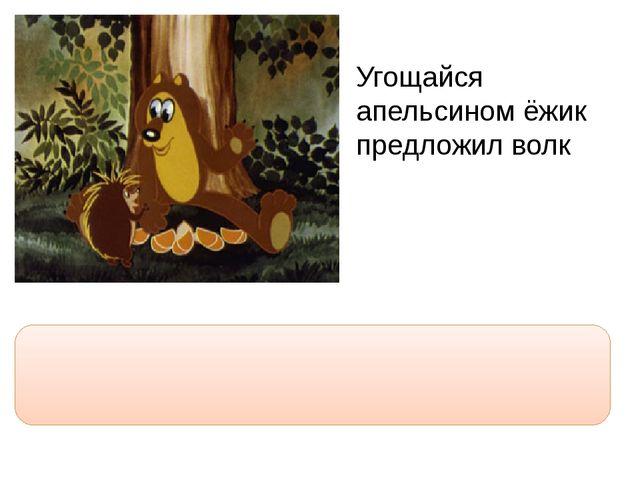 """Угощайся апельсином ёжик предложил волк """"Угощайся апельсином, ёжик,"""" - предл..."""