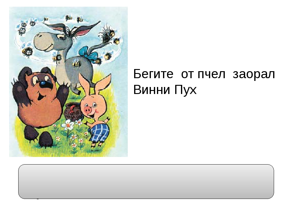 """Бегите от пчел заорал Винни Пух """" Бегите от пчел!"""" – заорал Винни Пух."""