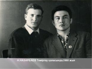 Н.НАЗАРБАЕВ Теміртау қаласында,1960 жыл