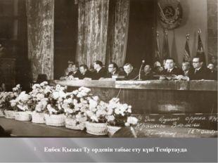 Еңбек Қызыл Ту орденін табыс ету күні Теміртауда