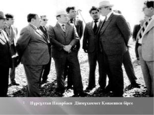 Нұрсұлтан Назарбаев Дінмұхаммет Қонаевпен бірге
