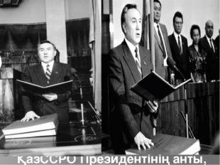 ҚазССРО Президентінің анты, 1990 ж.