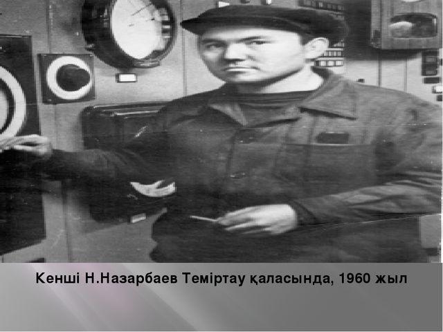 Кенші Н.Назарбаев Теміртау қаласында, 1960 жыл