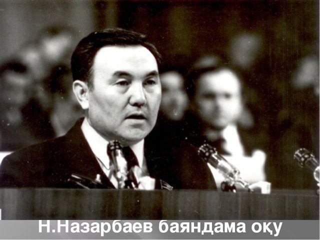 Н.Назарбаев баяндама оқу үстінде, 1986 жыл