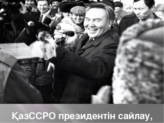 ҚазССРО президентін сайлау, көктем 1990 жыл