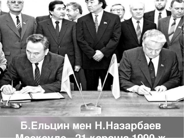 Б.Ельцин мен Н.Назарбаев Мәскеуде , 21 қараша 1990 ж.