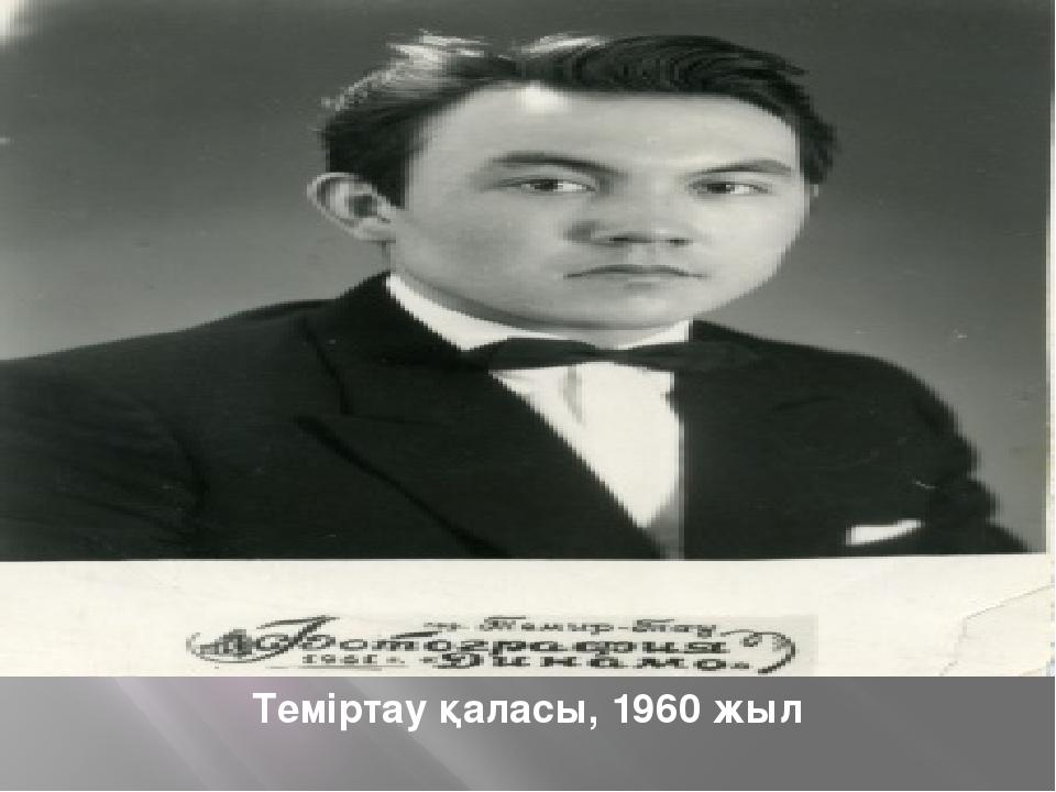 Теміртау қаласы, 1960 жыл