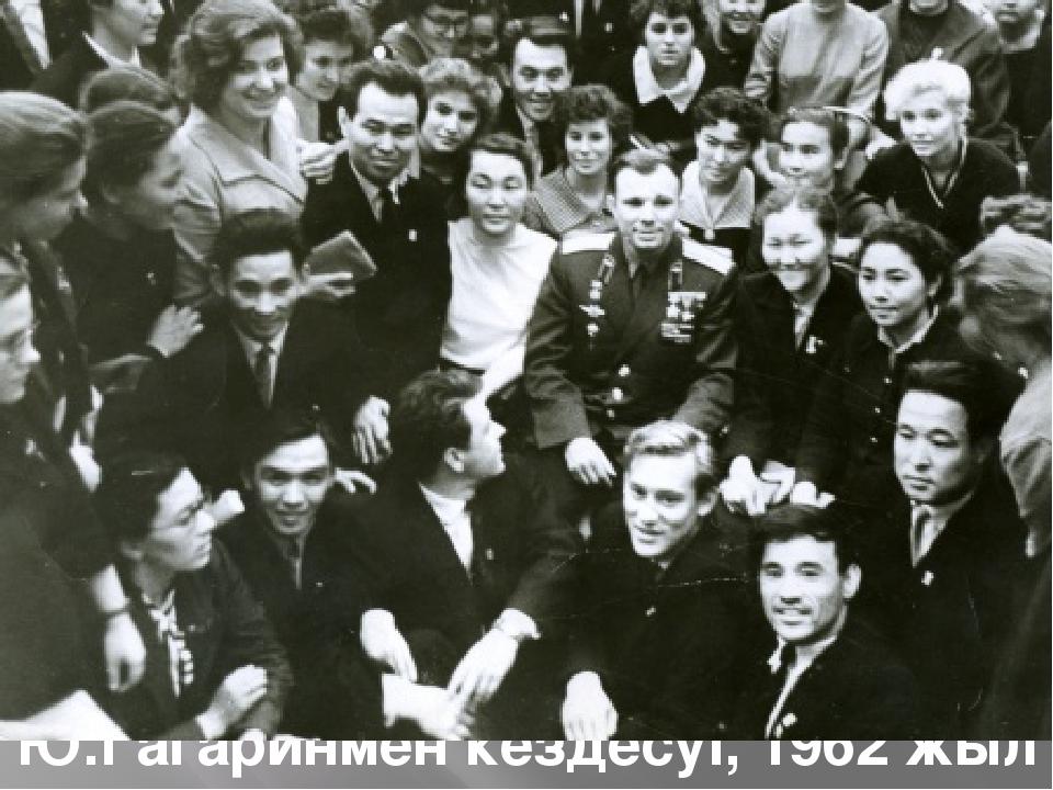 Ю.Гагаринмен кездесуі, 1962 жыл