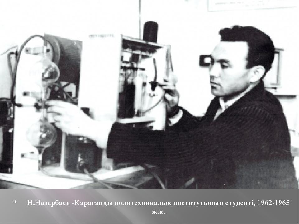 Н.Назарбаев -Қарағанды политехникалық институтының студенті, 1962-1965 жж.
