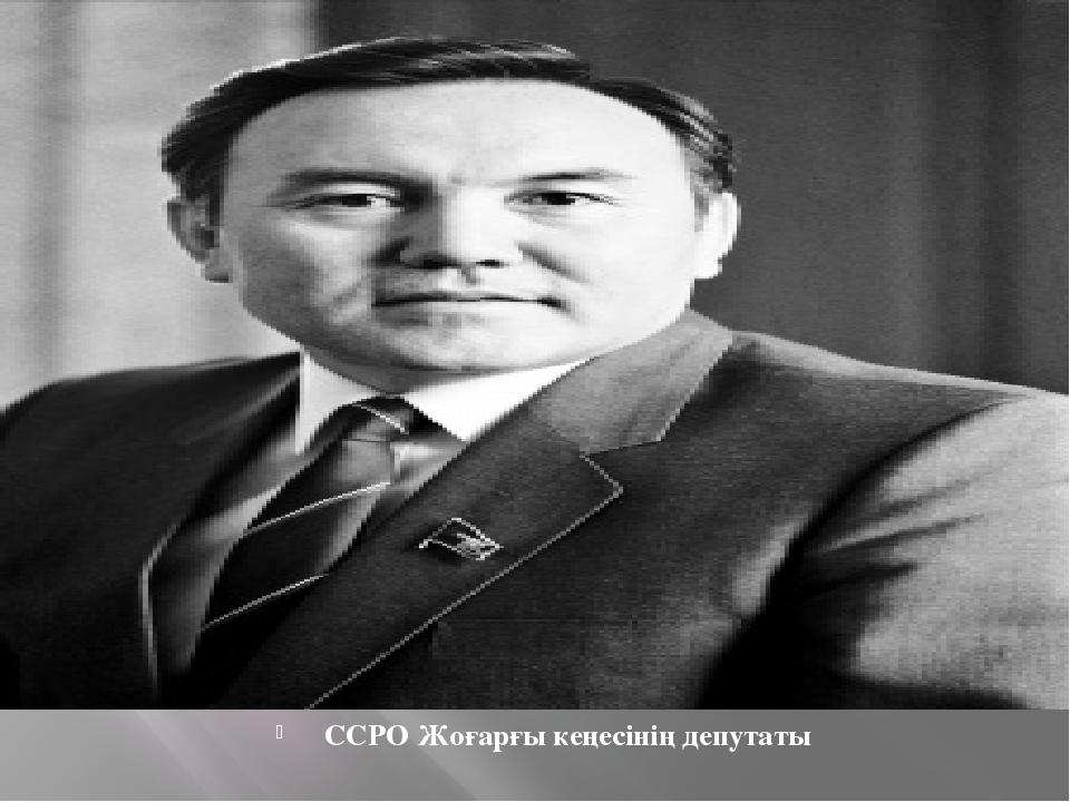 ССРО Жоғарғы кеңесінің депутаты