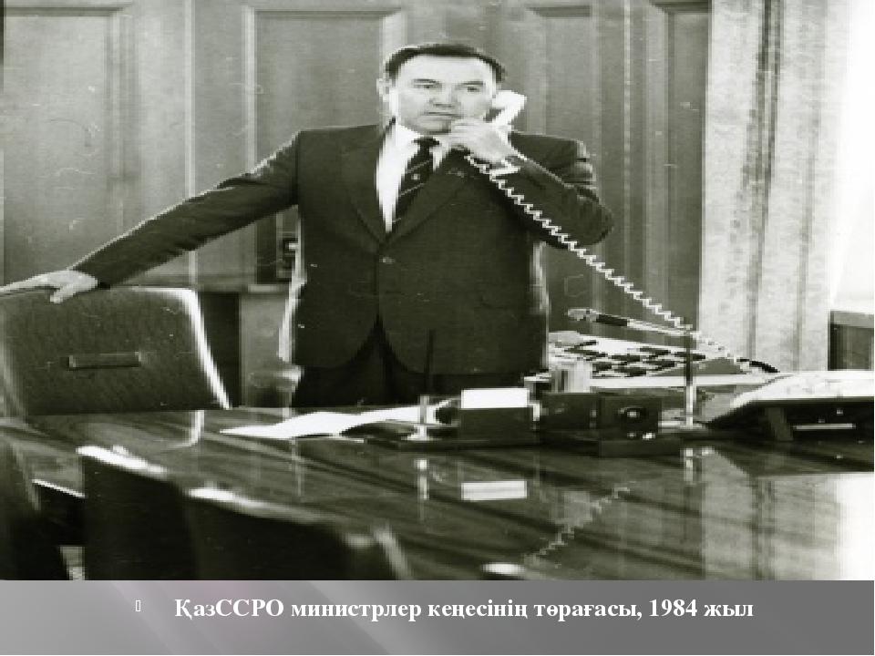 ҚазССРО министрлер кеңесінің төрағасы, 1984 жыл