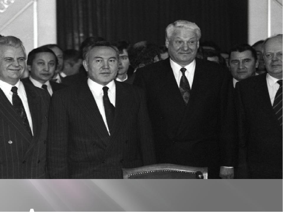 Алматы декларациясына қол қоюдан кейін ,Алма-Ата, 21 желтоқсан 1991 ж.