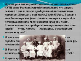 Кулинария как наука возникла в России лишь в конце XVIII века. Развитие профе