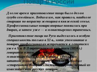 Повар в России Долгое время приготовление пищи было делом сугубо семейным. В