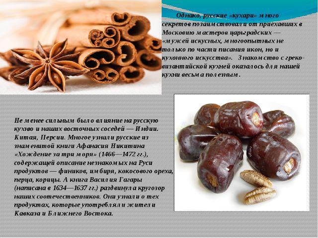 Однако, русские «кухари» много секретов позаимствовали от приехавших в Москов...
