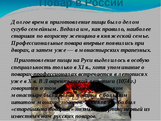 Повар в России Долгое время приготовление пищи было делом сугубо семейным. В...