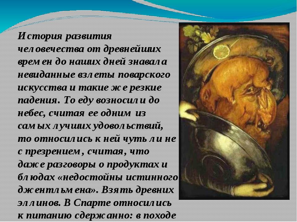 История развития человечества от древнейших времен до наших дней знавала неви...