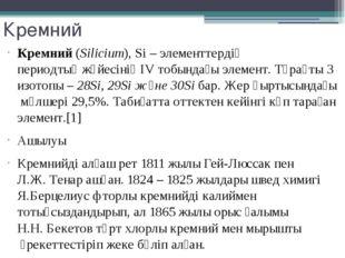 Кремний Кремний(Sіlіcіum), Sі – элементтердіңпериодтық жүйесініңІV тобында