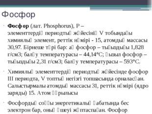 Фосфор Фосфор(лат. Phosphorus), P –элементтердің периодтық жүйесініңV тобы