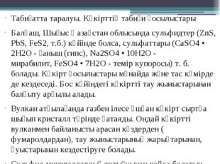 Табиғатта таралуы. Күкірттің табиғи қосылыстары Балқаш, Шығыс Қазақстан облы