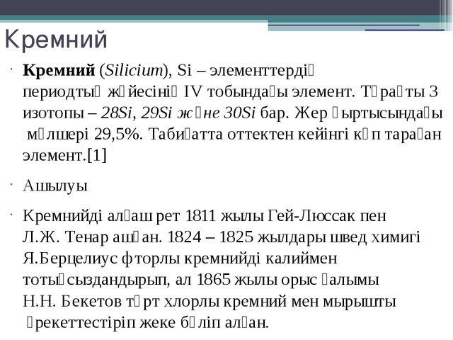 Кремний Кремний(Sіlіcіum), Sі – элементтердіңпериодтық жүйесініңІV тобында...