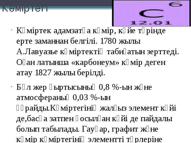 Көміртегі Көміртек адамзатқакөмір, күйе түрінде ертезаманнанбелгілі.1780...