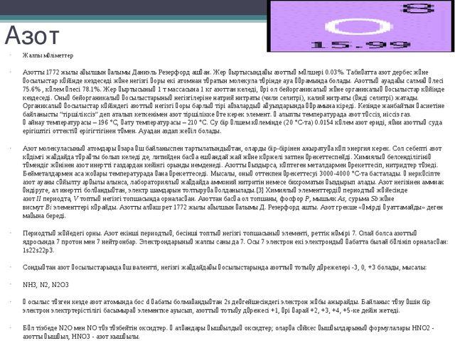 Азот Жалпы мәліметтер Азотты1772жылы ағылшын ғалымыДаниэль Резерфордашқан...