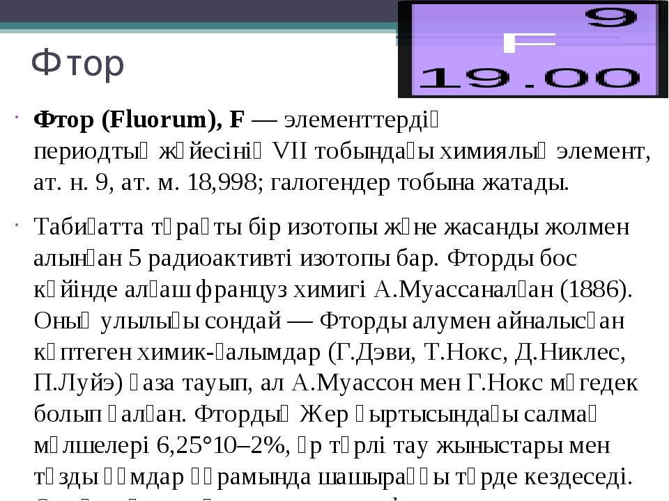 Фтор Фтор (Fluorum), F— элементтердіңпериодтық жүйесініңVII тобындағы хими...