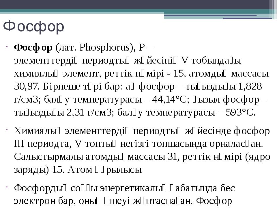 Фосфор Фосфор(лат. Phosphorus), P –элементтердің периодтық жүйесініңV тобы...