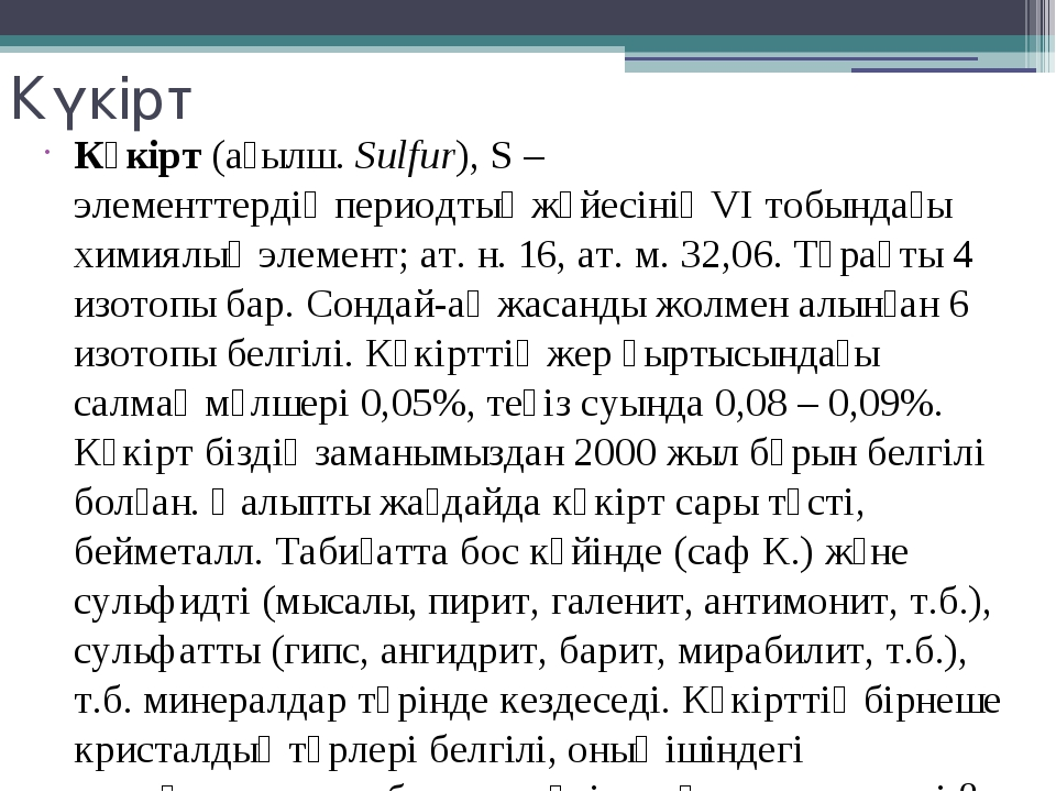 Күкірт Күкірт(ағылш.Sulfur), S –элементтердің периодтық жүйесініңVІ тобын...