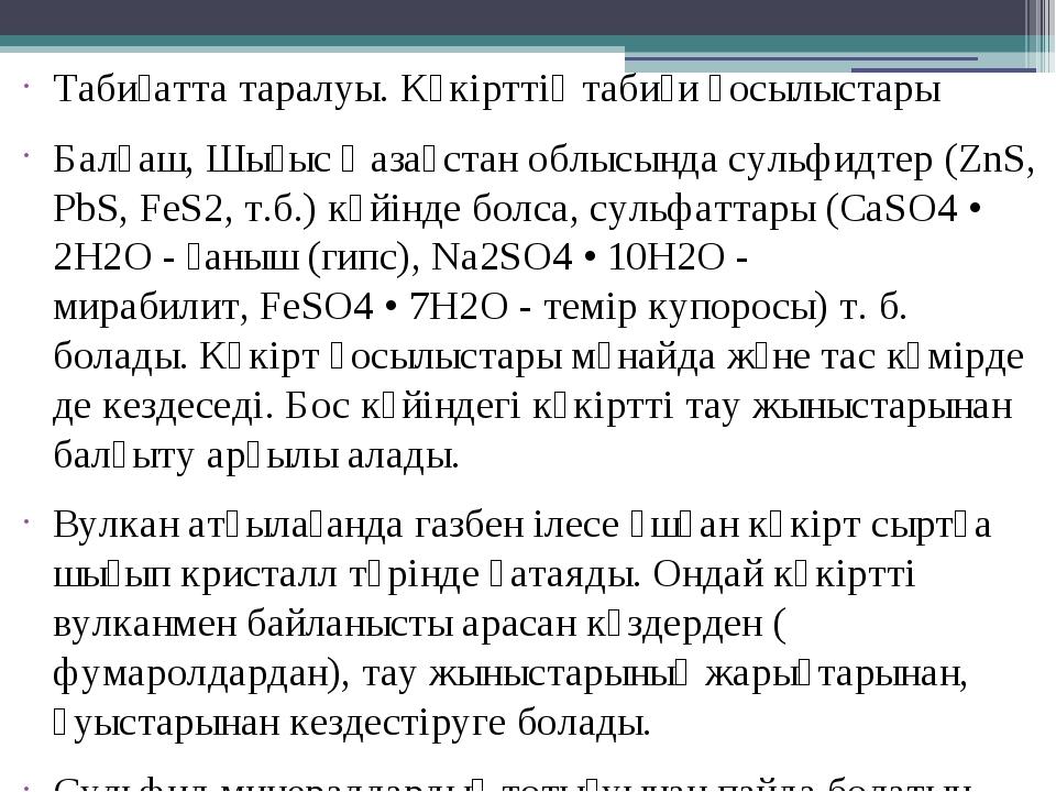 Табиғатта таралуы. Күкірттің табиғи қосылыстары Балқаш, Шығыс Қазақстан облы...