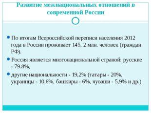 Развитие межнациональных отношений в современной России По итогам Всероссийск