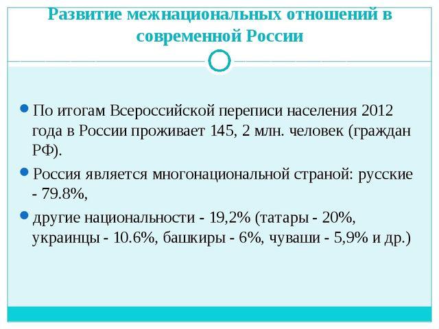 Развитие межнациональных отношений в современной России По итогам Всероссийск...