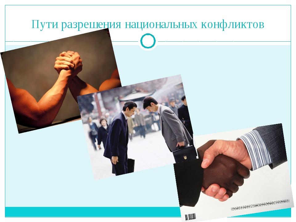 Пути разрешения национальных конфликтов