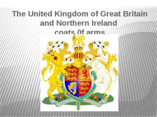 The United Kingdom of Great Britain and Northern Ireland coats 0f arms