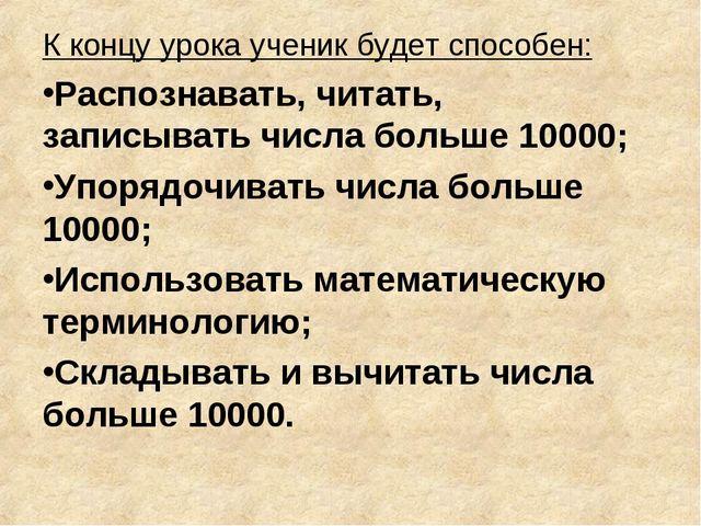 К концу урока ученик будет способен: Распознавать, читать, записывать числа б...