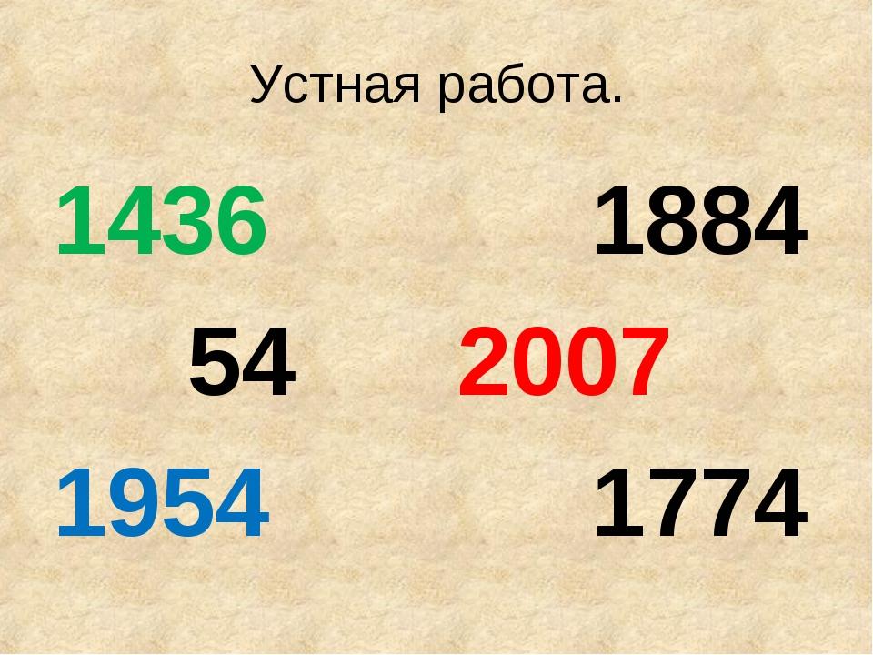 Устная работа. 1884 54 2007 1954 1774