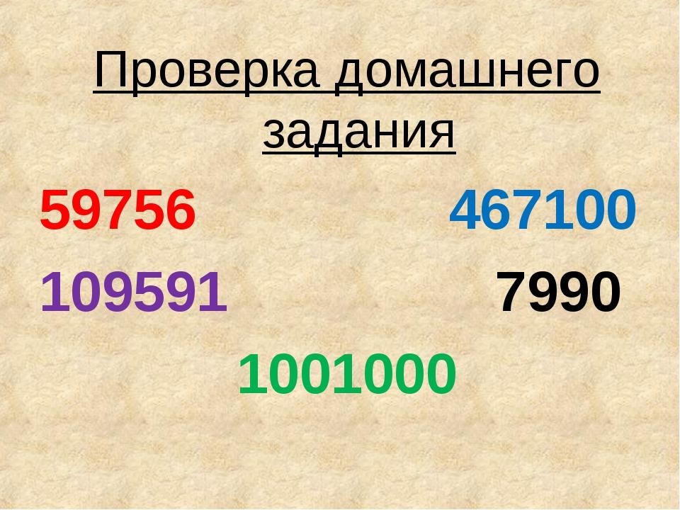 Проверка домашнего задания 59756 467100 109591 7990 1001000