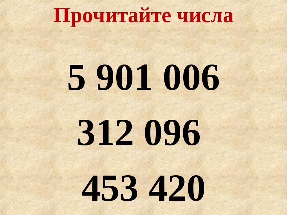 Прочитайте числа 5 901 006 312 096 453 420