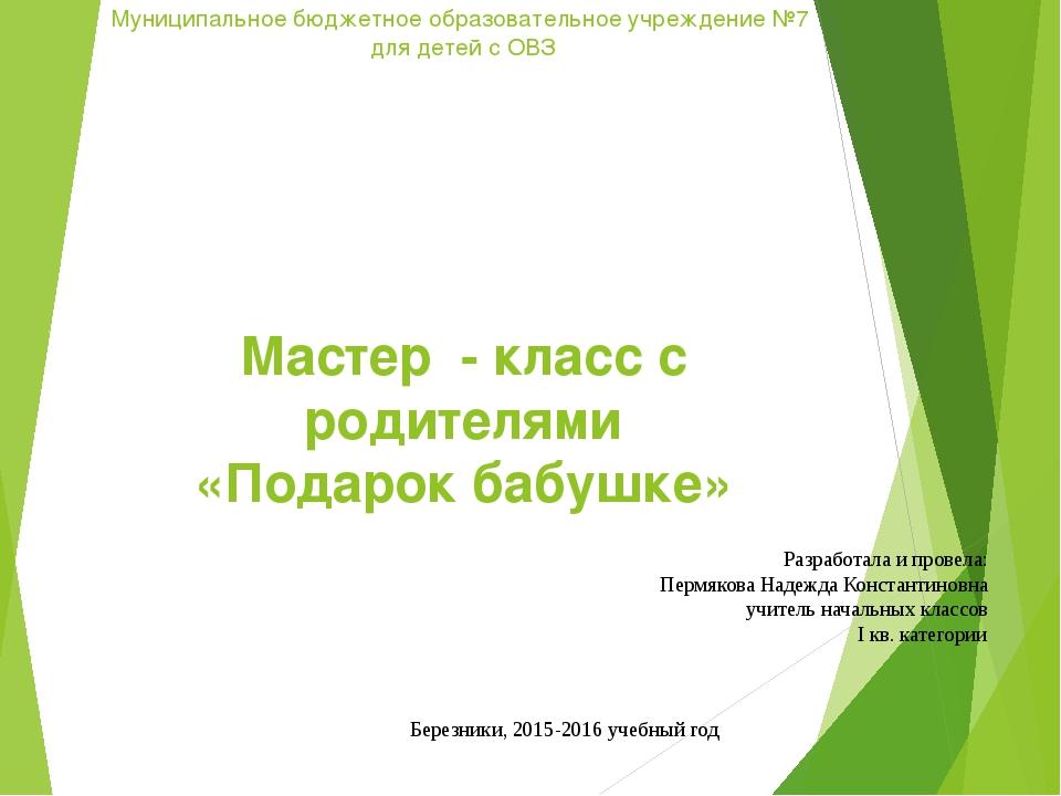 Муниципальное бюджетное образовательное учреждение №7 для детей с ОВЗ Мастер...