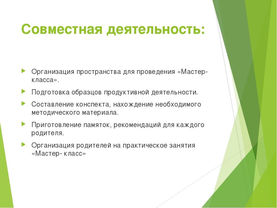 Совместная деятельность: Организация пространства для проведения «Мастер- кла...