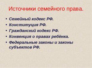 Источники семейного права. Семейный кодекс РФ. Конституция РФ. Гражданский ко
