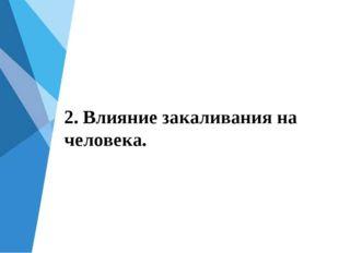 2. Влияние закаливания на человека.