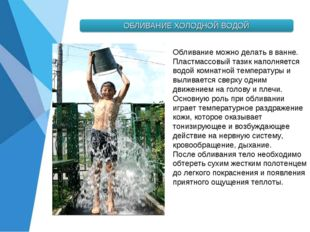 Обливание можно делать в ванне. Пластмассовый тазик наполняется водой комнатн