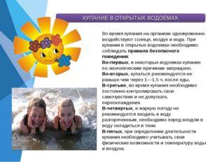 Во время купания на организм одновременно воздействуют солнце, воздух и вода.
